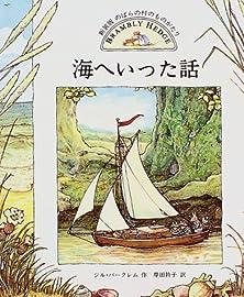 海へいった話 (のばらの村のものがたり (7))