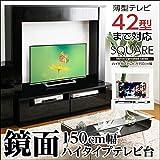 鏡面 テレビ台 TVボード ハイタイプ 150cm幅 カラー:ブラック