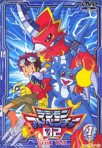 デジモンアドベンチャー02(1) [DVD]