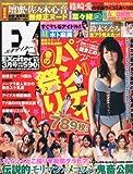 Exciter (エキサイター) 2013年 03月号 [雑誌]