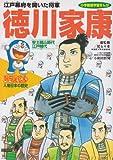 ドラえもん人物日本の歴史 (第9巻) (小学館版学習まんが)