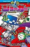 怪盗ジョーカー 22 (てんとう虫コロコロコミックス)