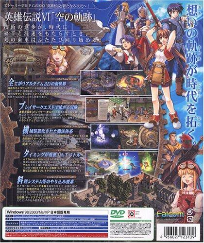 英雄伝説VI 空の軌跡 通常版(DVD-ROM版)
