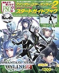 ファンタシースターオンライン2 エピソード2 スタートガイドブック (エンターブレインムック)