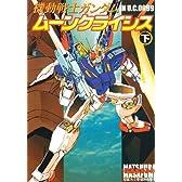 機動戦士ガンダム ムーンクライシス 下巻 (2) (電撃コミックス)