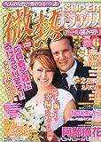微熱 SUPER (スーパー) デラックス 2012年 06月号 [雑誌]