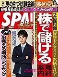 週刊SPA!(スパ) 2014 年 12/16 号[雑誌] 週刊SPA!