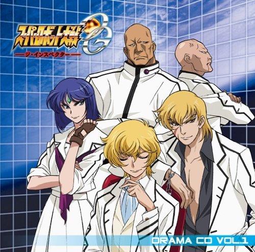 TVアニメ スーパーロボット大戦OG ジ・インスペクター ドラマCD VOL.1