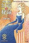 幻竜秘録〈3〉王国の盟主―「時の車輪」シリーズ第10部 (ハヤカワ文庫FT)