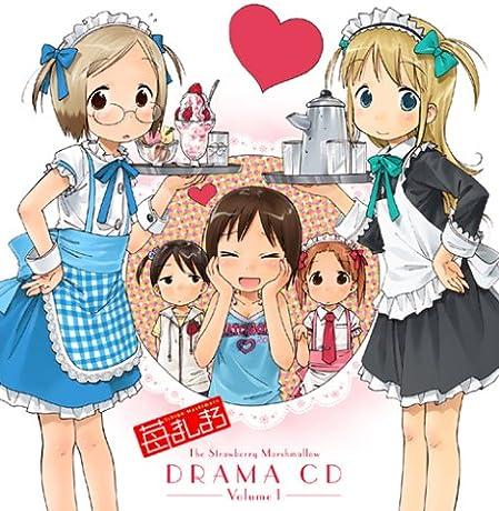 苺ましまろ DRAMA CD Volume1