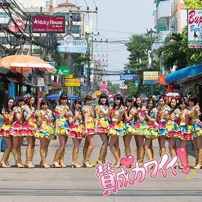 賛成カワイイ!【劇場盤】[CD] SKE48