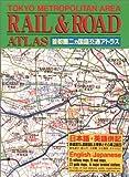 Tokyo Rail and Road Atlas: A Bilingual Guide (4770017812) by Kodansha International