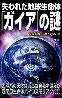 失われた地球生命体「ガイア」の謎 (ムー・スーパーミステリー・ブックス)
