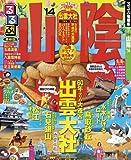 るるぶ山陰'14 (るるぶ情報版(国内))