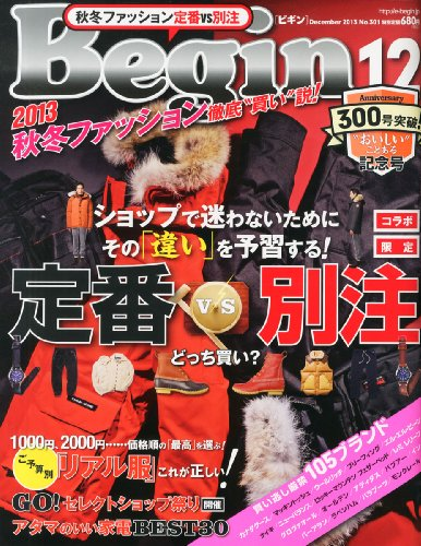 Begin (ビギン) 2013年 12月号 [雑誌]