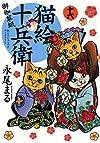 猫絵十兵衛 御伽草紙 十六巻 (ねこぱんちコミックス)