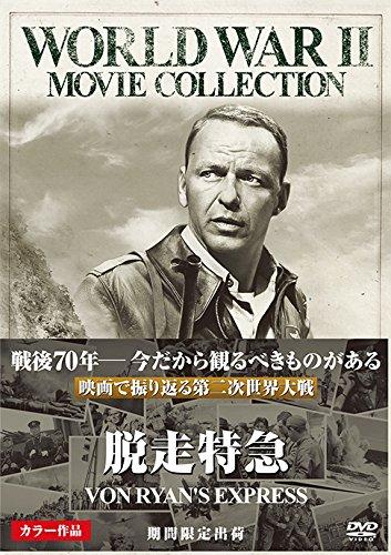 脱走特急(期間限定出荷) [DVD]