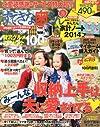 すてきな奥さん 2013年 12月号 [雑誌]