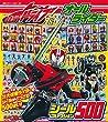 仮面ライダードライブ&オールライダー シールコレクション500 (講談社のテレビえほん)