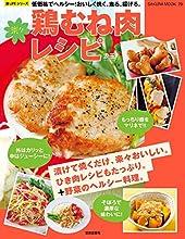 楽々鶏むね肉レシピ 楽LIFEシリーズ