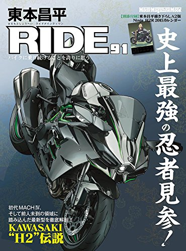 東本昌平RIDE 91 (Motor Magazine Mook)