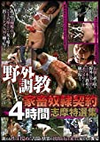 野外調教家畜奴隷契約 4時間志摩特選集 [DVD]