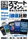 スマートフォンがまるごとわかる本 (100%ムックシリーズ)