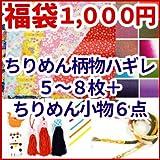 【INAZUMA】 ちりめん柄物ハギレとちりめん小物のアソート福袋 NS-TMTG-7gara ネット限定