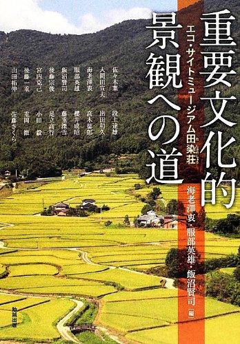 重要文化的景観への道 (アジア遊学 153)