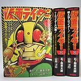 仮面ライダー (画:山田ゴロ) コミック 1-3巻セット (トクマコミックス)