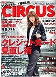 CIRCUS (サーカス) 2009年 12月号 [雑誌]