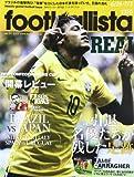 週刊 footballista (フットボリスタ) 2013年 7/3号 [雑誌]