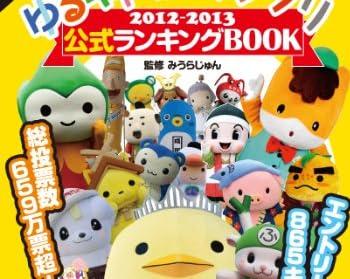ゆるキャラグランプリ公式ランキングブック 2012-2013 (扶桑社ムック)