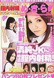 め・き・ら 2011年 12月号 [雑誌]