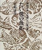 たい焼の魚拓 / 宮島康彦