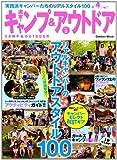 週末!キャンプ&アウトドア vol.2 リアルキャンパーのアウトドアスタイル100 (Gakken Mook)