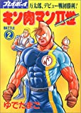キン肉マン2世 2 (SUPERプレイボーイCOMICS)