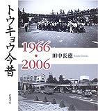 トウキョウ今昔1966・2006