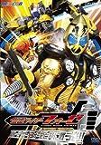 ヒーロークラブ 仮面ライダーフォーゼ VOL.2パワーダイザー! フォーゼと共に戦うぞ!!【DVD】