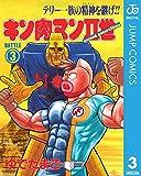 キン肉マンII世 3 (ジャンプコミックスDIGITAL)