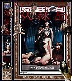奴隷島3 第三章 四女・晴香の屈服 [DVD]