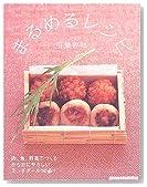 まるめるレシピ―からだにやさしいミンチボール90品!