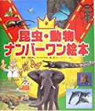 昆虫・動物ナンバーワン絵本