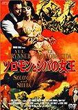 ソロモンとシバの女王 [DVD]