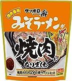 サッポロ一番 みそラーメンが焼肉になりました 焼肉のたれ&〆の焼ラーメンセッ ト340g×3袋