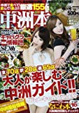 中洲本 7 2013年 冬号 (WORK MOOK)