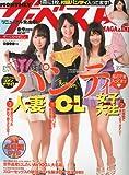 ザ・ベスト MAGAZINE ( マガジン ) 2009年 09月号 [雑誌]