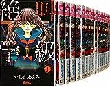 絶叫学級 コミック 1-18巻セット (りぼんマスコットコミックス)