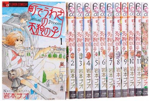 町でうわさの天狗の子 コミック 1-12巻セット (フラワーコミックス) -