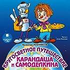 Krugosvetnoe puteshestvie Karandasha i Samodelkina Audiobook by Valentin Postnikov Narrated by Alla Chovzhik